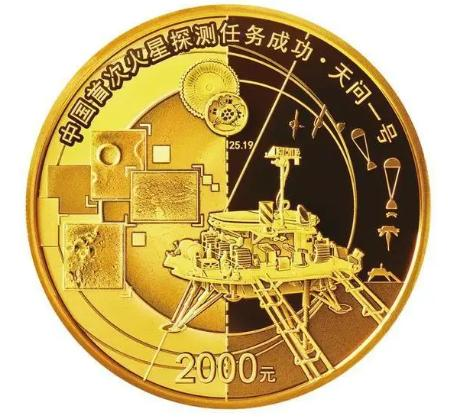 中国火星探测任务成功纪念币来了,中国火星探测任务成功纪念币值得收藏吗?