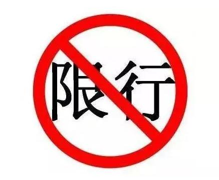 黄山限行限号2021最新通知 黄山市歙县百花路货运车辆禁止驶入