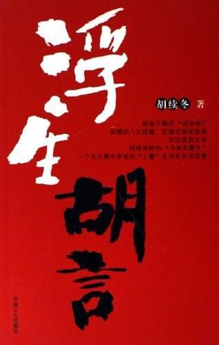 纪念诗人胡续冬:他是一个特别善良、热心及仗义的人