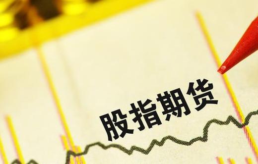 股指期货是什么意思?2021年股指期货开户需要什么条件?
