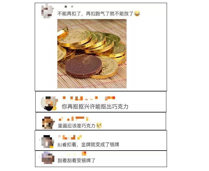 """东京奥运会金牌""""掉皮""""?朱雪莹回复,真的扣不出巧克力"""