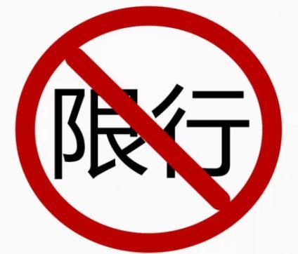 厦门限行限号2021最新通知 厦门北站出发层禁止未载客车辆驶入