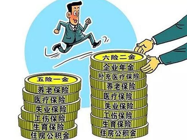 五险一金改为六险两金是怎么回事?新增加的一险一金有什么作用?