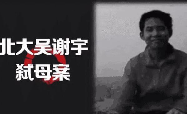 吴谢宇家属不满判决结果 吴谢宇家属不满判决结果是怎么回事?