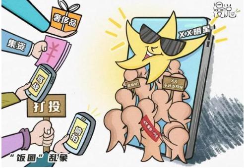 """中央网信办:取消明星艺人榜单,重新重拳治理""""饭圈""""乱象"""