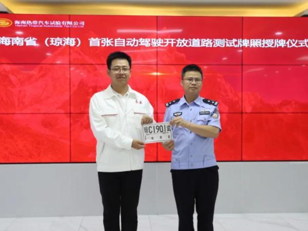红旗获得海南首张自动驾驶公开道路测试牌照 海南首张自动驾驶公开道路测试牌照授牌