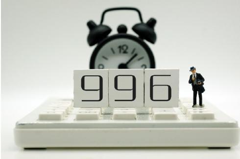 """最高法人社公布案例,明确指出""""996""""违反工作制度"""