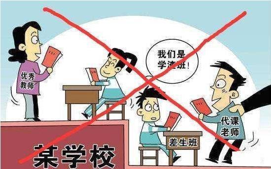教育部明确了取消重点班 这些学生不再笔试