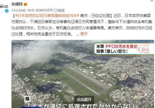 中方谈日抗议美军将污水排入下水道 中方谈日抗议美军将污水排入下水道表达了什么