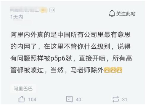 据最新新闻报道,阿里将解雇10名外协性侵指控内网文章的员工