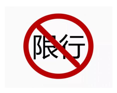 红河限行限号2021最新通知 红河市上海路龙井路合围区域货车限行
