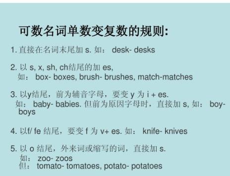 英语七十二变:可数名词与不可数名词之间的语境转换