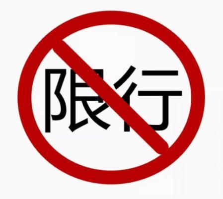 楚雄限行限号2021最新通知 楚雄彝族自治州禄丰县城区道路货车禁止通行