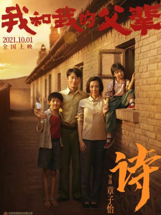 45岁章子怡跨界当导演 我和我的父辈定档国庆