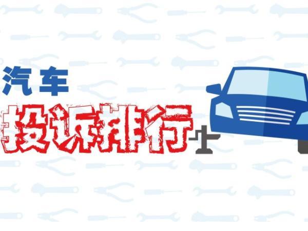 2021年8月国内汽车投诉排行详情 2021年8月国内汽车投诉排行分析