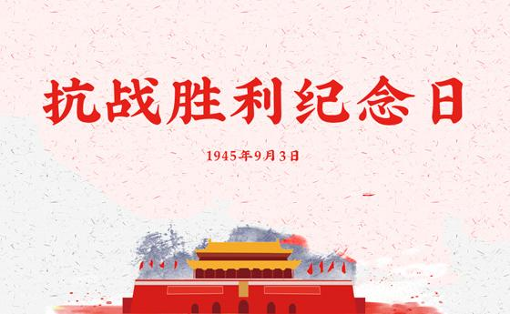中国抗日战争胜利76周年,缅怀先烈弘扬抗战精神