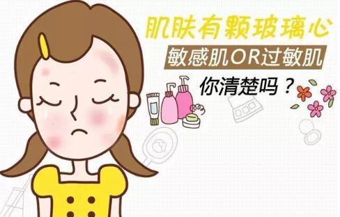 敏感肌的起因是什么,在使用化妆品时应该注意哪些问题?
