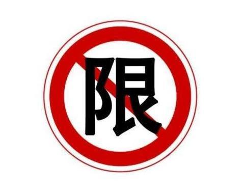 长沙限行限号2021最新通知 长沙西二环禁止湘A号牌的轻微型货车通行