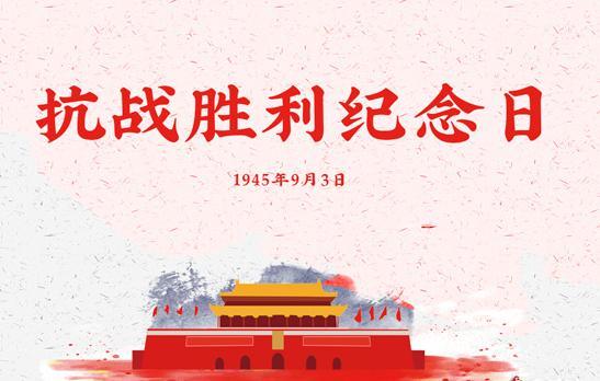 中国抗日战争胜利76周年 中国抗日战争胜利76周年缅怀先烈