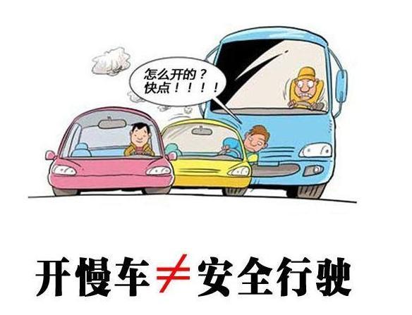 开慢车也容易影响交通诱发事故 那么如何把车开快开稳呢?