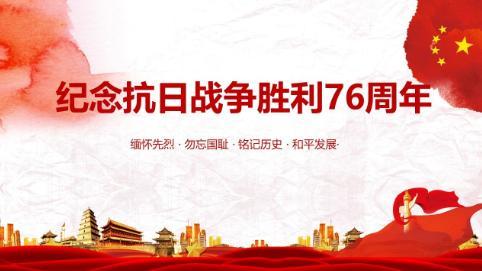 中国人民抗日战争胜利76周年纪念日,这一天,我们每个中国人都应当牢记!