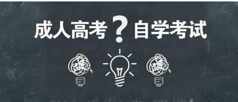自考和成考,到底哪种好?我们该如何选择