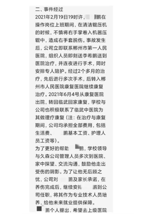 湖南临武职中回应学生实习致残 会治到他满意为止将提供就业保障