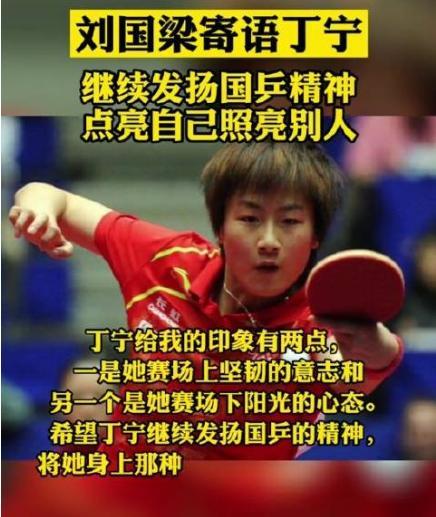 丁宁退役入学北大,刘国梁送寄语:继续发扬国乒精神,照亮自己点亮他人