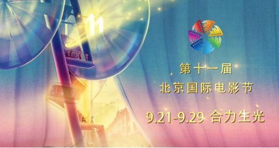 北影节官宣9月21日重启,2021北京国际电影节天坛奖将会花落谁家?