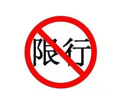 邵阳限行限号2021最新通知 邵阳市新邵县县城区东西路禁止轻型及以上货车通行