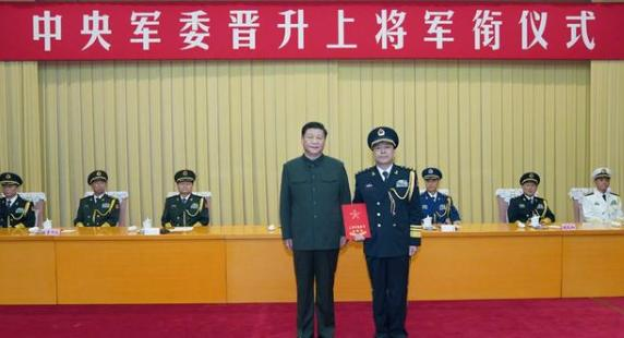 中央军委于9月6日在北京八一大楼举行上将军衔仪式,习总书记颁发命令状并表示祝贺