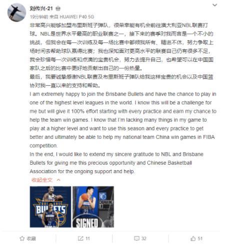 刘传兴正式加盟布里斯班子弹队 前青岛中锋成澳洲联赛第一高塔