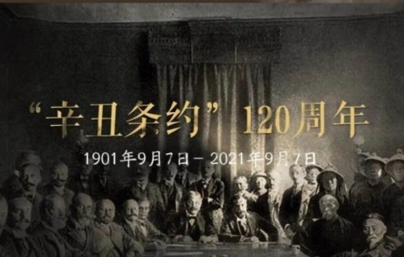 辛丑条约签订120周年 勿忘国耻辛丑条约签订120周年
