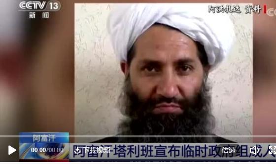 """阿富汗塔利班新政府官员名单公布,阿洪扎以""""埃米尔""""身份领导阿富汗"""
