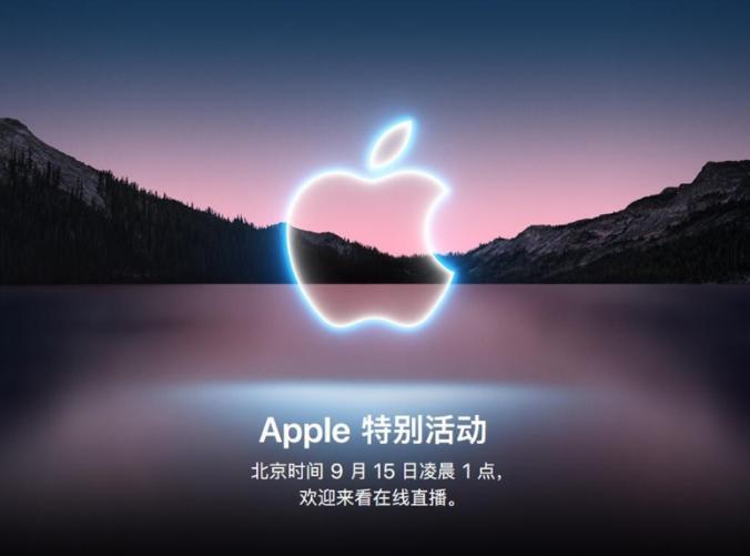 苹果或于9月15日发布iPhone13,9月将发布哪些苹果新品值得关注?