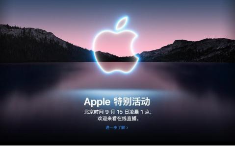 苹果官方发布最新消息:iPhone13将在9月15日正式发布