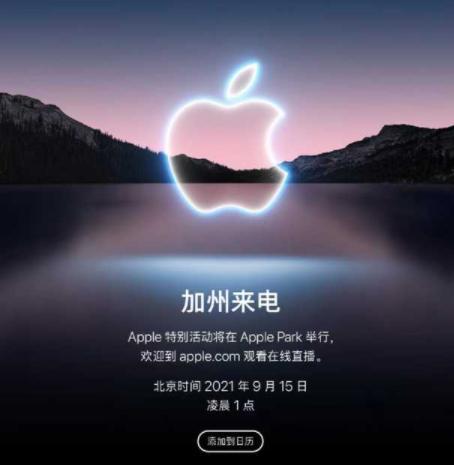 苹果或于9月15日发布iPhone13 iPhone13价格多少有哪些新功能