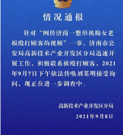 济南警方再次通报喜悦整形医院打人事件,目前双方涉案人员均已到案!