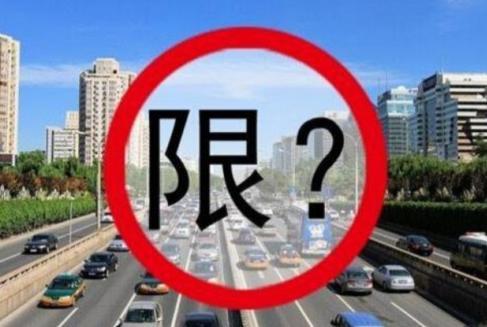 呼和浩特限行限号2021最新通知 二环快速路主路禁止所有货运车辆通行