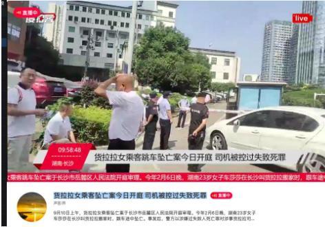 货拉拉女乘客坠亡案近日开庭,被告人已签认罪认罚书!