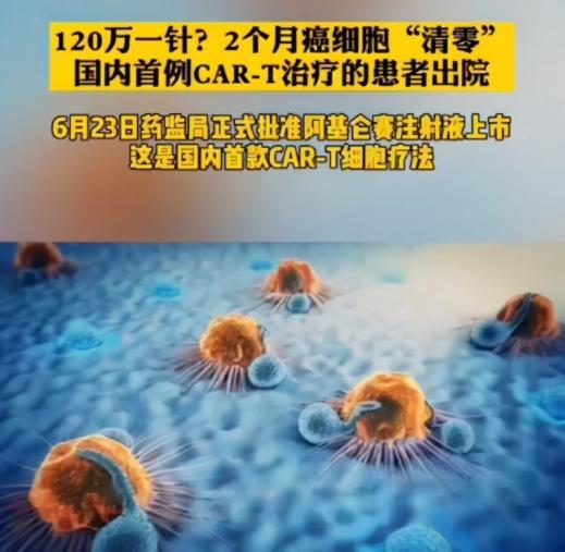 120万一针的抗癌药可以清零癌细胞 是否有望纳入医保?