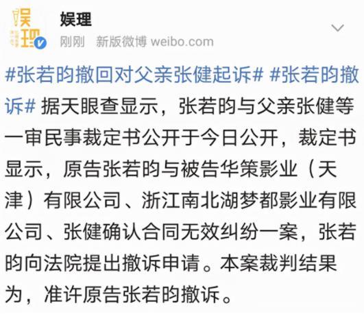 张若昀撤回对父亲张健起诉 涉及1.4亿财务合约纠纷