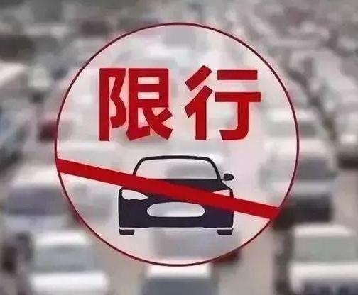 北京限行限号2021最新通知 灵境胡同东段禁止外地车牌通行