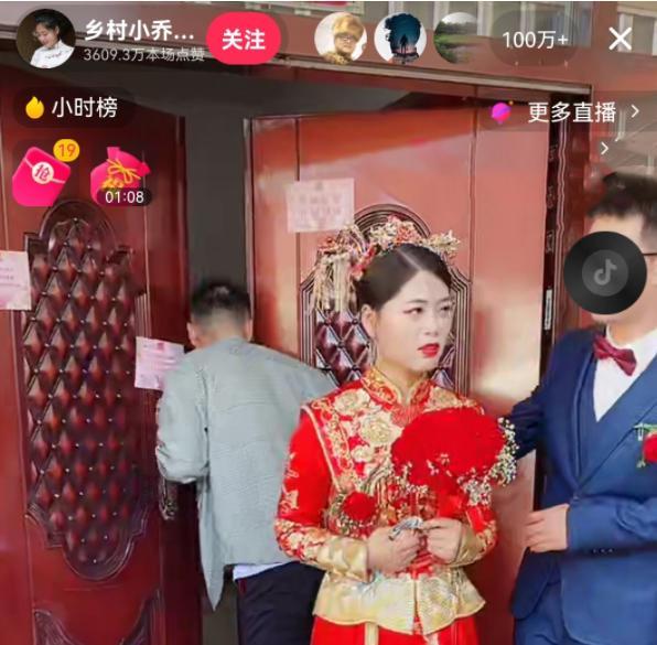 三农网红乡村小乔大婚 百万粉丝在线围观祝福