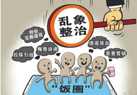 """中纪委就""""饭圈""""乱象发声:整顿饭圈并非整顿粉丝,而是整顿背后的产业链!"""