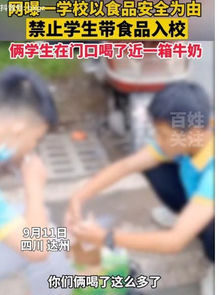 四川达州某学校因禁止学生带牛奶入校,两学生蹲校门外执意要喝完!