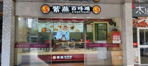 吓人!上海某店紫燕百味鸡食品柜内出现老鼠