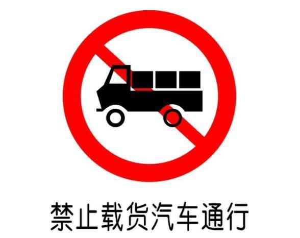 兰州限行限号2021最新通知 榆中县五十五桥禁止货运车辆通行