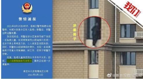 男子将男童及男童及男童母亲杀害后被警方通报!