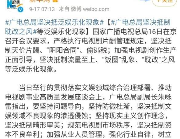 """广电总局坚决抵制""""耽改""""之风 广电总局坚决抵制""""耽改""""之风什么是耽改?"""